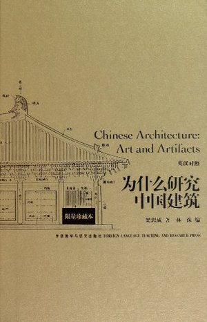 Preview thumbnail for video 'Chinese Architecture: Art and Artifacts